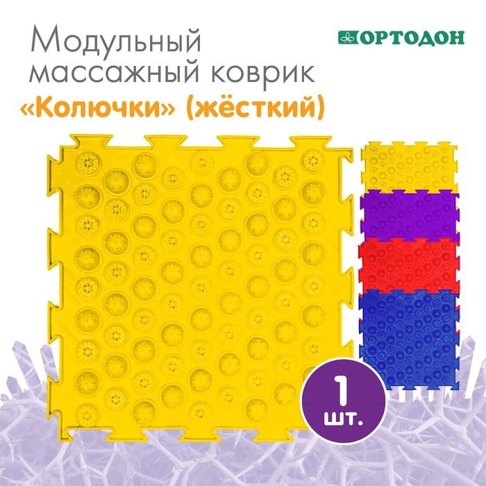 Массажный коврик - пазл, 1 модуль «Орто. Акупунктурный», жёсткий, цвета МИКС