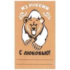 """Открытка деревянная """"Из России, с любовью"""" медведь"""