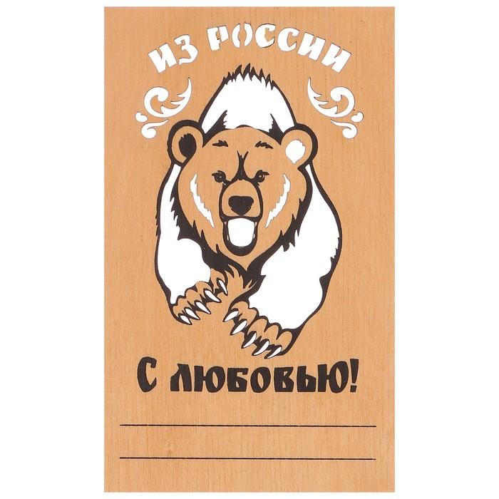 Днем рождения, открытки россия с медведем