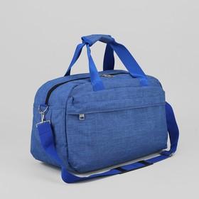 Сумка спортивная, отдел на молнии, 3 наружных кармана, длинный ремень, цвет голубой