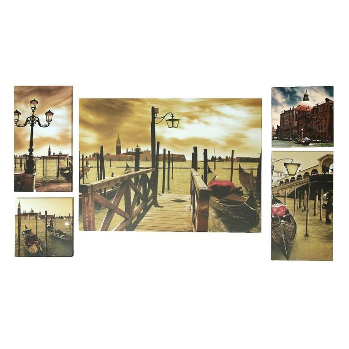 "Модульная картина ""Венеция"" 108х66 см (23х23 - 2шт, 23х42 - 2шт, 71х52 - 1 шт)."