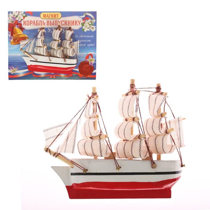 """Корабль """"Полный вперёд"""", магнит 8 х 10 см"""