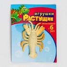 """Растушие игрушки """"В воде"""", МИКС"""