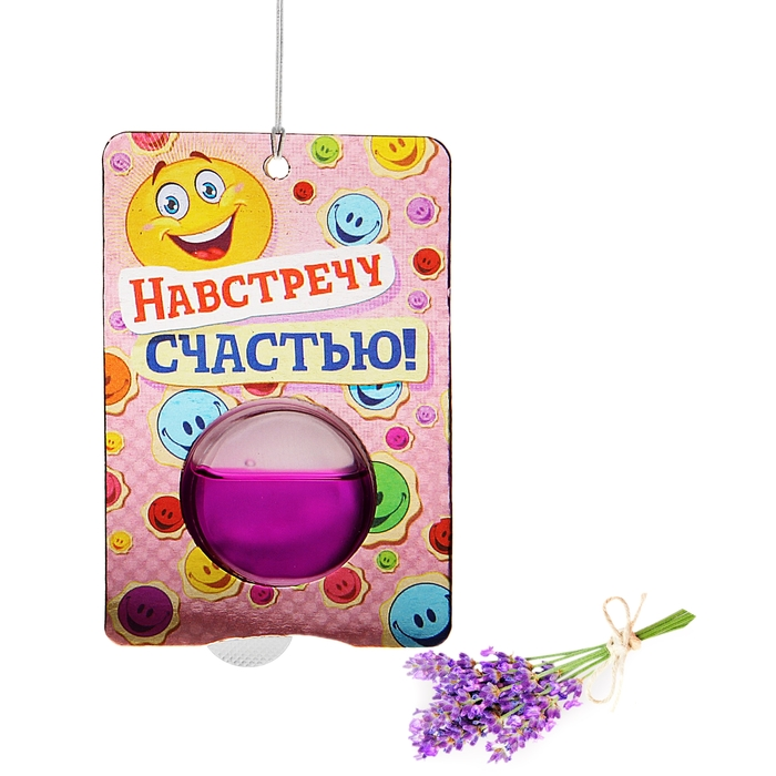 "Ароматизатор гелевый ""Навстречу счастью!"" (Нежная лаванда)"