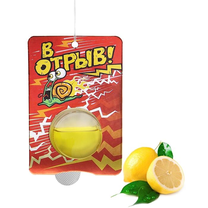 """Ароматизатор гелевый """"В отрыв!"""" (Взрывной лимон)"""