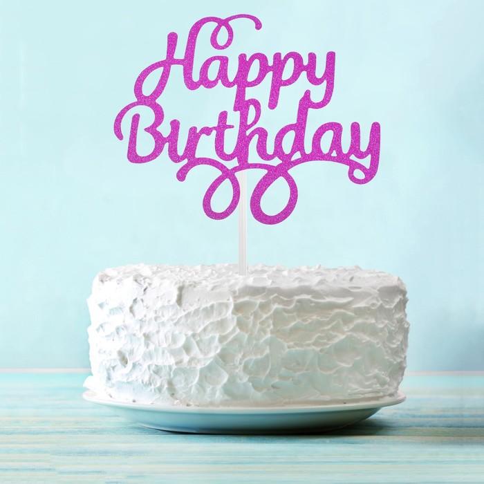 Топпер Happy Birthday с завитками, цвет фиолетовый