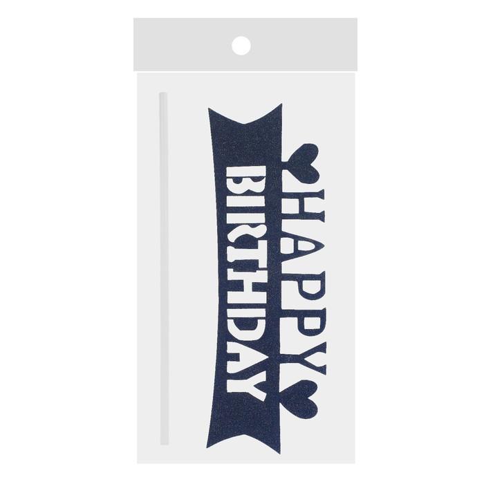 Топпер Happy Birthday с средцами, цвет чёрный