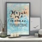 Постер А4 интерьерный «Живи и путешествуй», 29 х 21 см