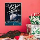 Постер А4 интерьерный «Следуй за мечтой», 29 х 21 см