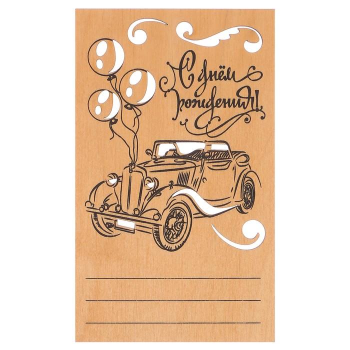 Открытки с днем рождения с ретро автомобилями, картинки