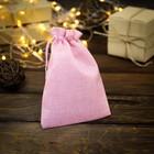 Мешочек подарочный из холщи, розовый, 13 х 18 см