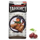 "Ароматизатор бумажный ""Лучший танкист"", вишня"