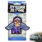 """Ароматизатор бумажный """"Лучший летчик"""", новая машина"""