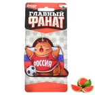 "Ароматизатор бумажный ""Главный фанат"""