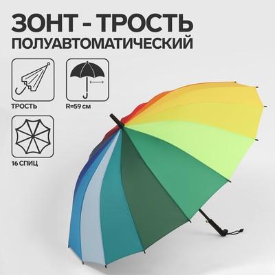 """Зонт-трость """"Радуга"""", полуавтоматический, R=58см"""