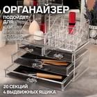 Органайзер для хранения косметических принадлежностей, 20 секций, 4 ящика, 23,5*14,5*19см, цвет прозрачный
