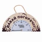 """Термометр полукруглый банный """"Давай погорячее"""""""