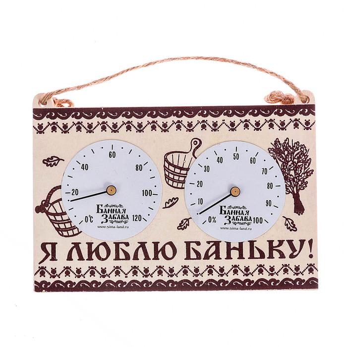 """Термогигрометр """"Я люблю баньку!"""", 17 х 11 см"""