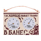 """Термогигрометр """"Так хорошо бывает только в бане!"""", 17 х 11 см"""