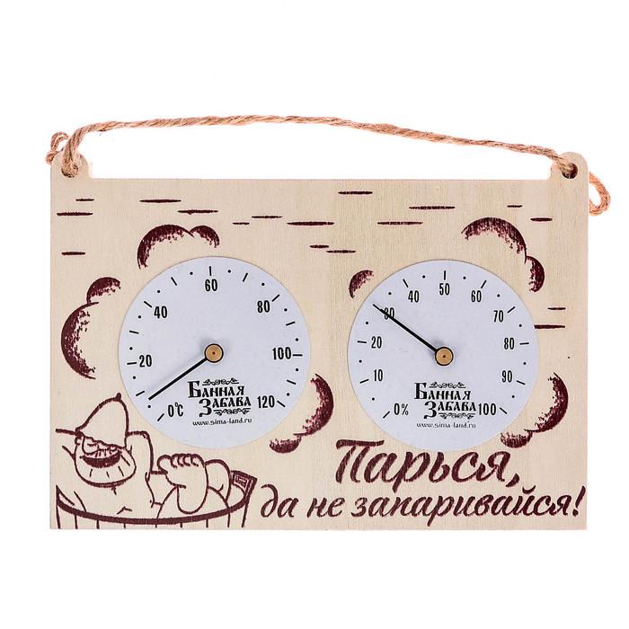 """Термогигрометр """"Парься, да не запаривайся!"""", 17 х 11 см"""