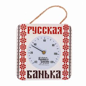 "Термометр с круглой шкалой ""Русская банька"""