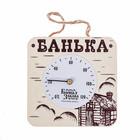 "Термометр банный со стрелкой ""Банька"""