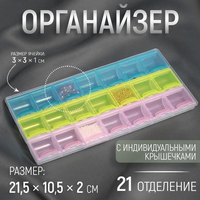 Контейнер для рукоделия, 21 отделение, 21,5 × 10,5 × 2 см, цвет МИКС