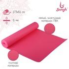 Коврик для йоги 173х61х0,6 см, цвет красный