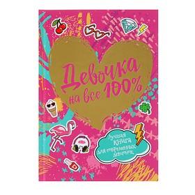 «Девочка на все 100%. Лучшая книга для современных девчонок»