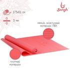 Коврик для йоги173х61х0,3 см, цвет розовый