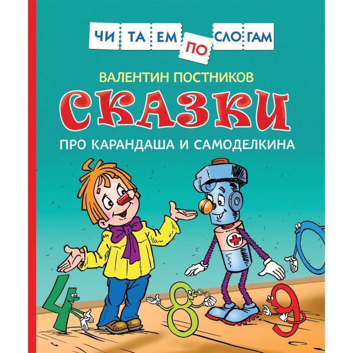 «Сказки про Карандаша и Самоделкина», Постников В. - фото 979480