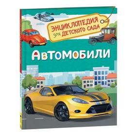 Энциклопедия для детского сада «Автомобили»