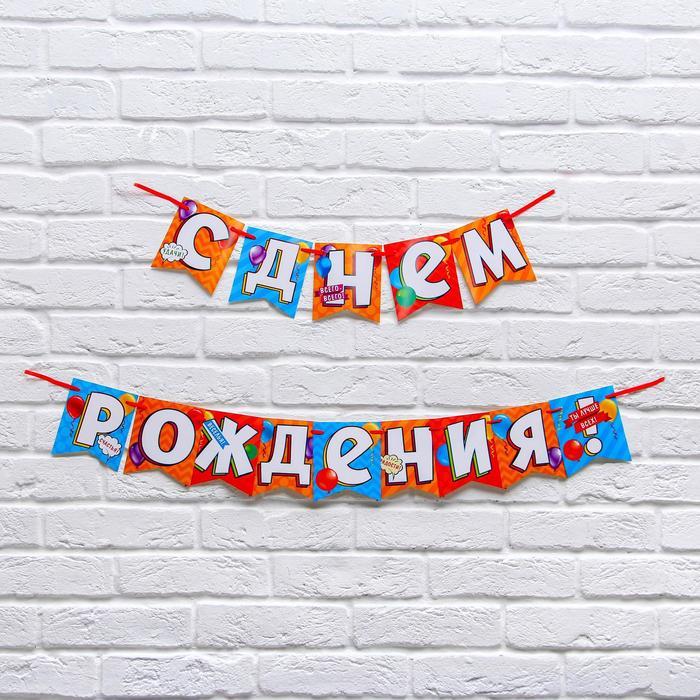 """Гирлянда на ленте """"С днем рождения!"""""""