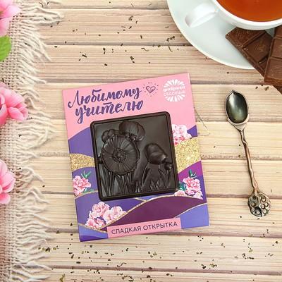 """Шоколад молочный на открытке """"Любимому учителю"""", 30 г"""
