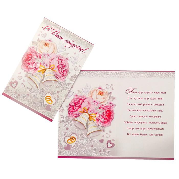 Свадебные открытки опт, своими