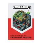 Minecraft «Первое знакомство. Красный камень»
