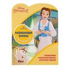 Развивающая книжка с наклейками «Принцессы Disney»