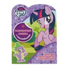Развивающая книжка с наклейками «Мой маленький пони»