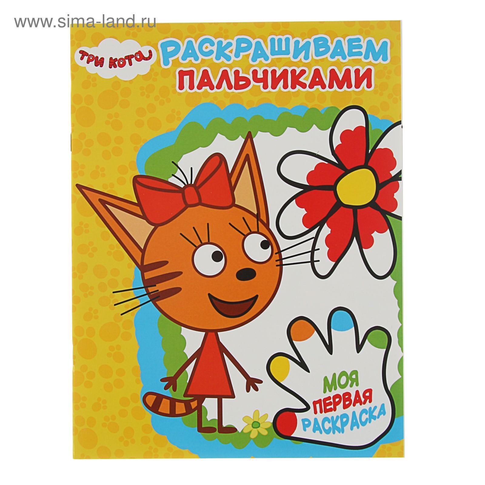 пальчиковая раскраска три кота 3572193 купить по цене