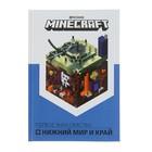 Minecraft «Нижний мир и Край. Первое знакомство»