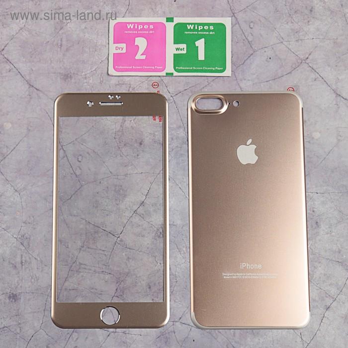 Защитное стекло Glass 3D с ультра-тонкой алюминиевой крышкой,Apple iPhone 7 Plus,цвет золото   34276