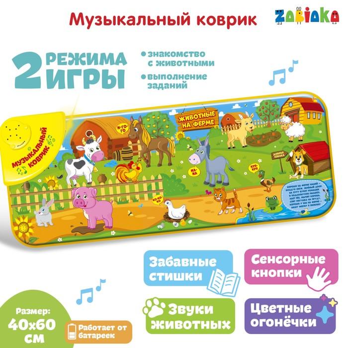 Музыкальный коврик «Животные на ферме»