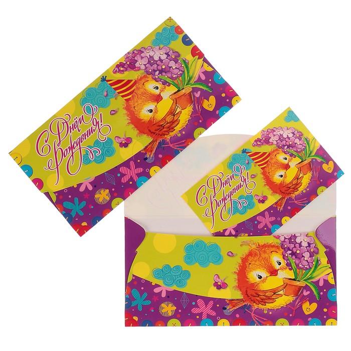 Для, открытки для денег для детей