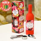 """Подарочный набор для вина """"Для самой прекрасной"""""""