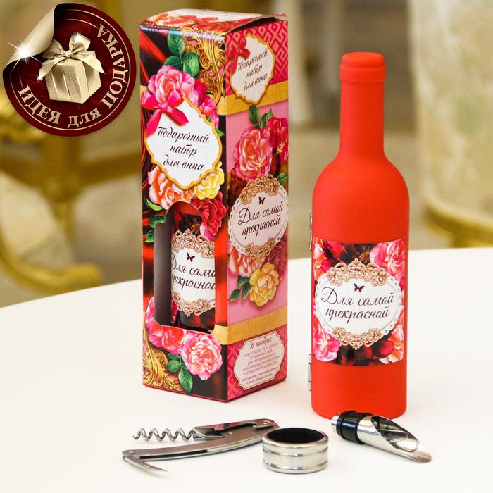 """Набор для вина """"Для самой прекрасной"""""""