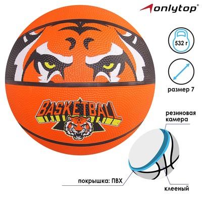 "Мяч баскетбольный ""Тигр"" р.7, бутиловая камера, 480 гр"