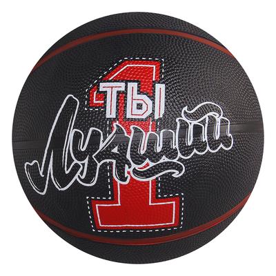"""Мяч баскетбольный """"Ты Лучший"""" р.7, бутиловая камера, 480 гр"""