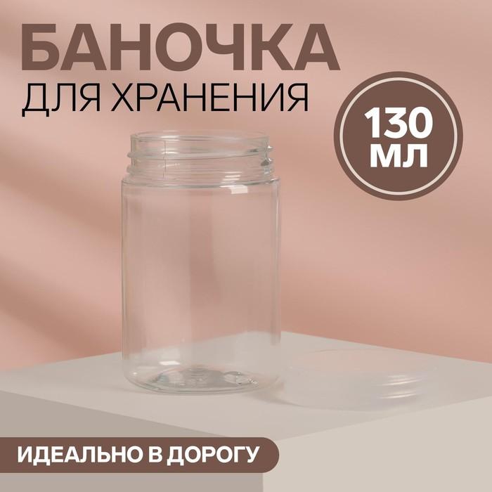 Баночка для хранения, 110 мл, цвет прозрачный