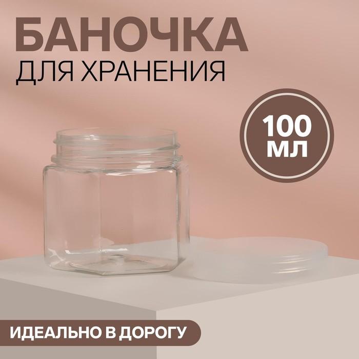 Баночка для хранения, 100 мл, цвет прозрачный