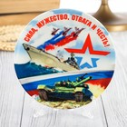 Тарелка сувенирная «Армейская»